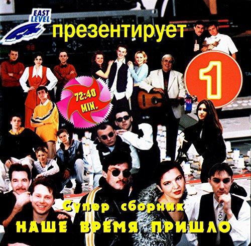 Various Artists. Super sbornik. Nashe vremya prishlo [Супер сборник. Наше время пришло]