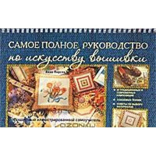 complete-needlepoint-course-samoe-polnoe-rukovodstvo-po-iskusstvu-vyshivki-in-russian