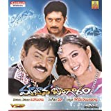 Ma Baava Bangaram Telugu Movie VCD