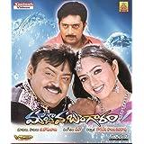 Ma Baava Bangaram Telugu Movie VCD