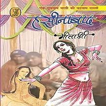 Hasinabad (Ek Gumnaam Basti Ki Badnaam Dastaan) (Hindi Edition)