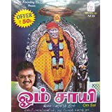 Tamil Best Sai Baba Songs | S.B.Balasubramaniyam | 3 Audio Album CD