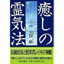 Iyashi no gendai reikihō : Dentō gihō to seiyōshiki reiki no shinzui