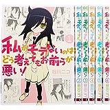 Watamote: Watashi ga Motenai no wa do Kangaetemo Omaera ga Warui! 1-9 Set [Japanese]