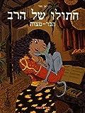 Le Chat du Rabbin : La bar-mitsva : Edition en hébreu