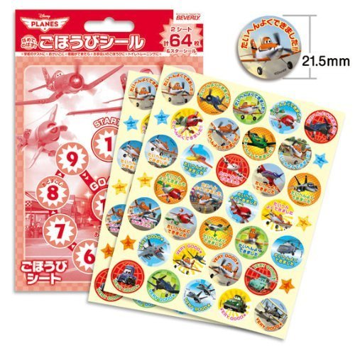 Japan Disney Pixar Official Planes - Dusty Crophopper Trading Collectable Round Large Stickers Set Collection...  available at amazon for Rs.2599