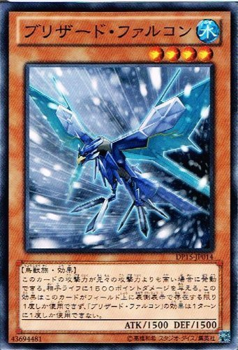 [Yu-Gi-Oh!] Blizzard Falcon normal