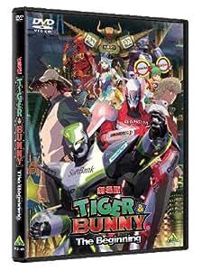 劇場版 TIGER & BUNNY -The Beginning- [DVD]