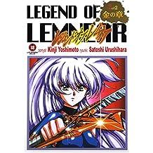 Legend of Lemnear (Tom 2) [KOMIKS]