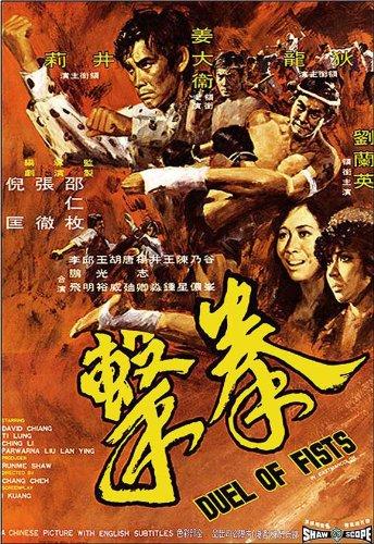 """Duel di Fists 27,94 43,18 cm x (11""""), 28 x 17 x 44 cm, motivo: Film Poster"""