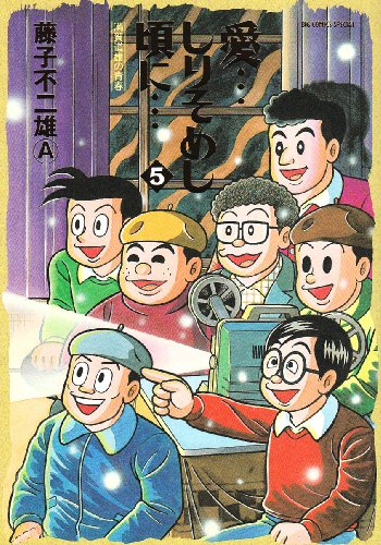 by-the-time-the-shi-dyed-love-know-youth-full-of-helan-michio-5-big-comics-special-2003-isbn-4091837