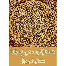 قصة العرب في إسبانيا (Arabic Edition)