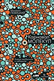 Карнавал молекул. Химия необычная и забавная (Russian Edition)