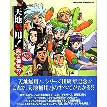 Tenchi Muyo! Complete packing!? (Kadokawa mook (No.155)) (2002) ISBN: 4047213837 [Japanese Import]