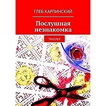 Послушная незнакомка: Триллер (Russian Edition)