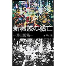 The ruin of a new race: The third poetry collection (Japanese Edition)