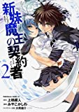 The Testament of Sister New Devil - Vol.2 (Kadokawa Comics Ace) Manga
