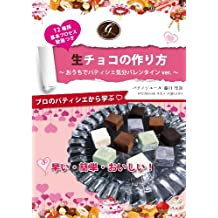 namachoconotukurikataoutidepathisiekibunbarentainvajon (Japanese Edition)