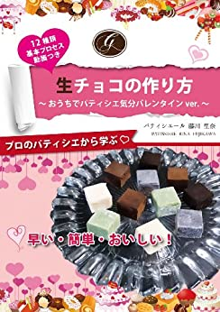 namachoconotukurikataoutidepathisiekibunbarentainvajon (Japanese Edition) von [rina fujikawa]