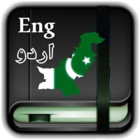 Urdu English Dictionary Offline