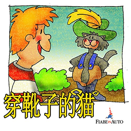 Puss In Boots (Chinese edition)  Audiolibri