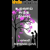 உறவாய் வந்த நிலவு URAVAI VANTHA NILAVU (Tamil Edition)