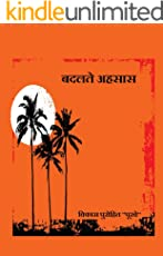Badalte Ahsaas: Collection of Short Stories (Hindi Edition)