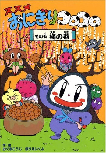 Preisvergleich Produktbild Susume onigiri korokoro. sono 5 ume no maki