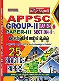 APPSC GROUP-II Mains Paper- III Section- II (Practice Papers) (TELUGU)