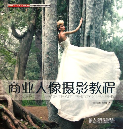 commercial-portrait-photography-tutorial-fashion-photography-series-of-textbookschinese-edition