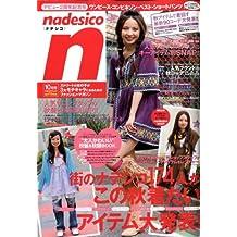 nadesico (ナデシコ) 2008年 10月号 [雑誌]