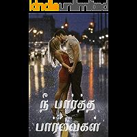 நீ பார்த்த பார்வைகள் (Tamil Edition)