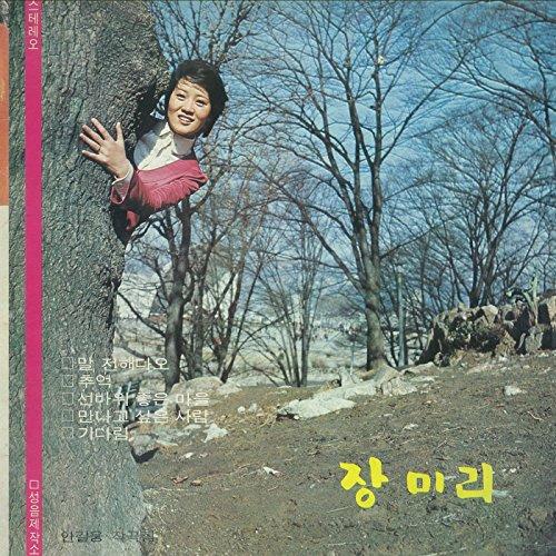 Chang Mi Ri / Young Sound