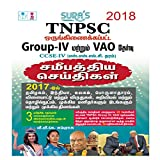 TNPSC CCSE 4 Group IV and VAO Exam 2018