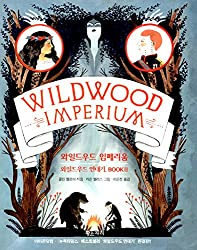 Wildwood Imperium: The Wildwood Chronicles, Book III (2013) (Korea Edition)