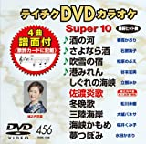 テイチクDVDカラオケ スーパー10(456) kostenlos online stream