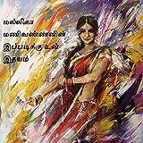 Ippadikku un idhayam (Tamil Edition)
