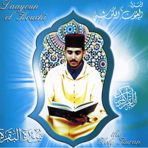 Sourate Al bakara - du début jusqu'au verset 234