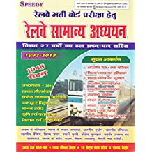 Railway Samanya Adhayan 1046 Sets (2018-2019) Session
