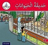 Arabic Club Readers: Red Band: The Zoo (Arabic Club Pink Readers) by Rabab Hamiduddin (2014-11-01)