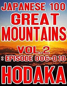 Japanese 100 Great Mountains Vol.2: Episode 006-010 (English Edition) par [Hodaka]