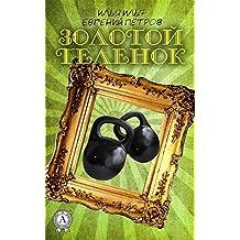 Золотой телёнок (Russian Edition)