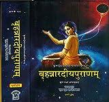 Brihan Naradiya Purana'