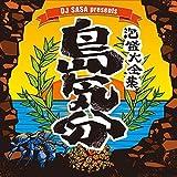 AWAMORI DAIZENSHUU-SHIMAKIBUN- by V.A.