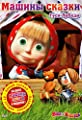 Masha i Medved. Mashiny skazki. Gusi-Lebedi (DVD + CD) (Engl.: Masha and the Bear) - russische Originalfassung [???? ? ???????. ?????? ??????. ????-?????? (DVD + CD)]