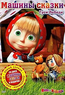 Masha i Medved. Mashiny skazki. Gusi-Lebedi (DVD + CD) (Engl.: Masha and the Bear) - russische Originalfassung [???? ? ???????. ?????? ??????. ????-?????? (DVD + CD)]