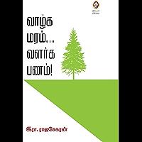 Vazhka maram valarka panam (Tamil)