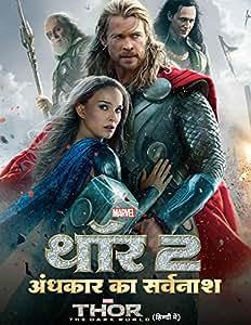 Thor: The Dark World (Hindi)