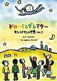 Locandina Kin Shiotani - Kin Shiotani 'The Graphic Theatre' Vol.2 [Edizione: Giappone]
