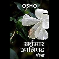 सर्वसार उपनिषद – Sarvasar Upanishad (Hindi Edition)